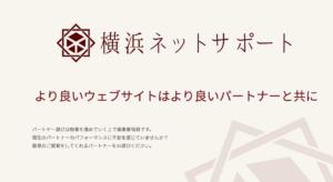 横浜ネットサポート
